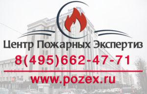 """АНО """"Центр Пожарных Экспертиз"""