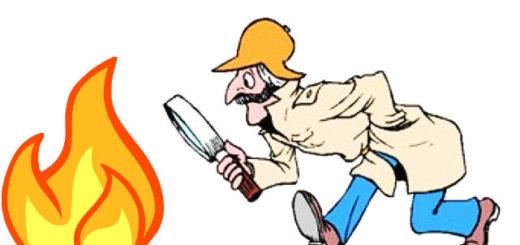 Расследование пожаров